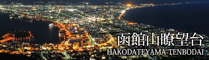 函館山瞭望台