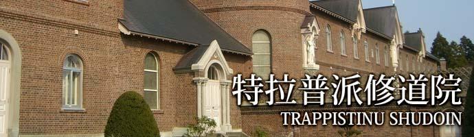 【日本文化旅遊】日本景點,北海道(特拉普派修道院),台中YMCA-日本文化旅遊