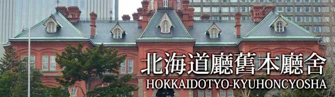 【日本文化旅遊】日本景點,北海道(廳舊本廳舍),台中YMCA-日本文化旅遊
